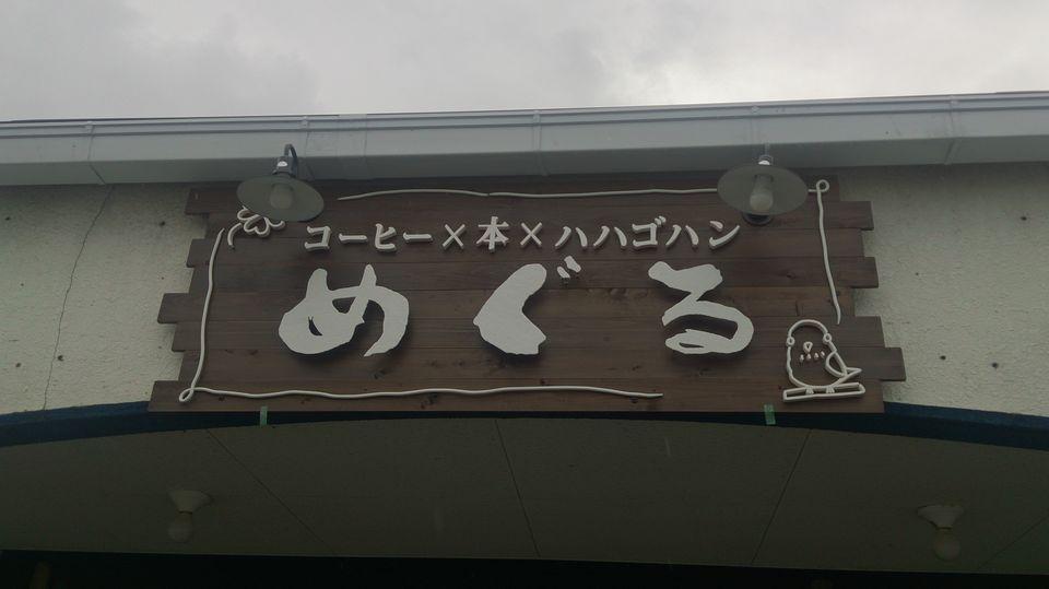 コーヒーx本xハハゴハン めぐるさまサイン
